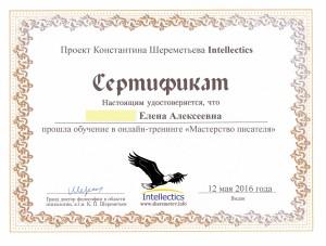 Сертификат 1 без фамилии