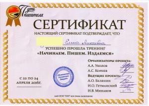 Сертификат 2 без фамилии