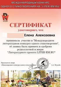 Зубакина Елена Алексеевна- без фам