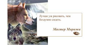 Эпиграф -14