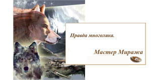 Эпиграф -4