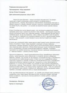 retsenziya-1