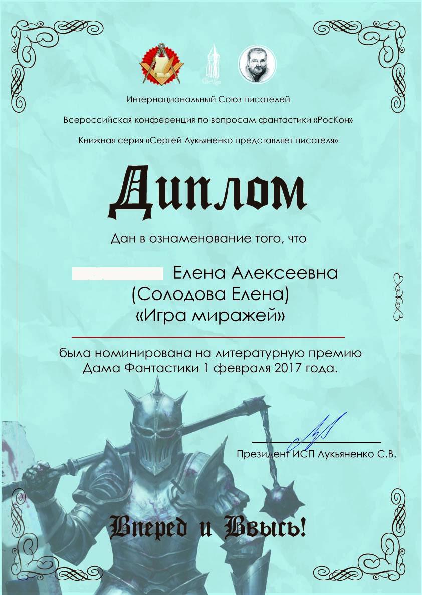 Диплом на мою книгу Игра миражей Книги и блог Елены Солодовой iaoaaaa